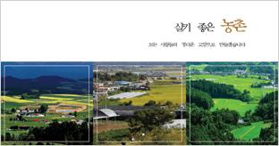 한국농어촌공사-s