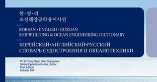 DSME_조선용어사전-s