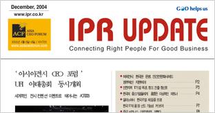 IPR News-s