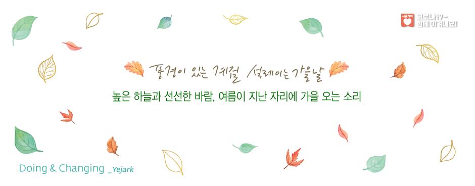 2020_fall_03-01