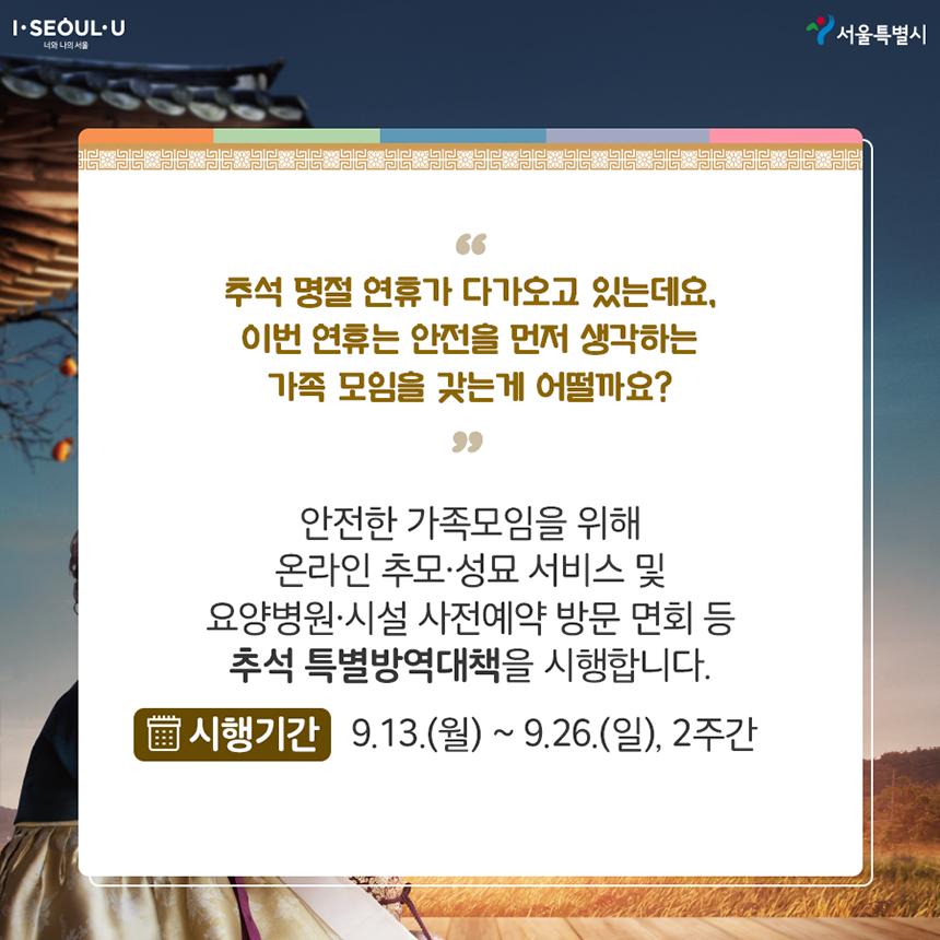2021_추석_서울특별시-02