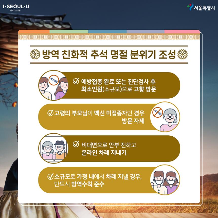 2021_추석_서울특별시-03