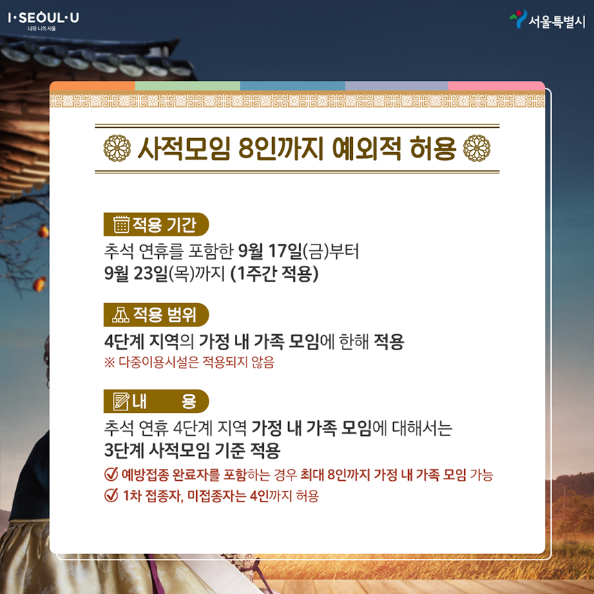 2021_추석_서울특별시-04