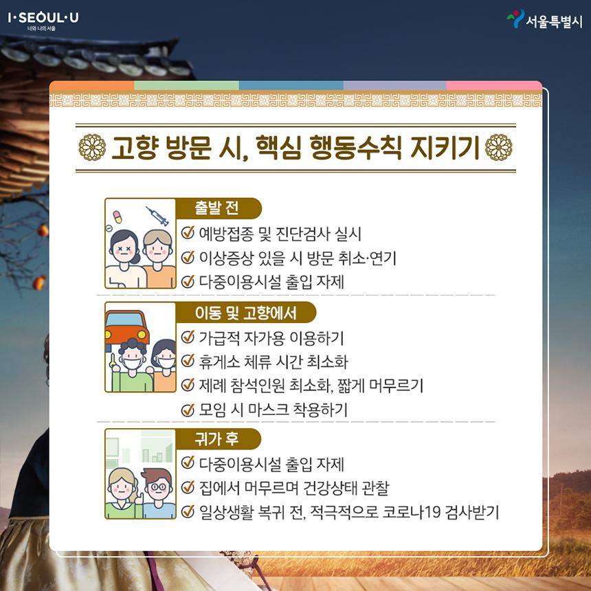 2021_추석_서울특별시-05
