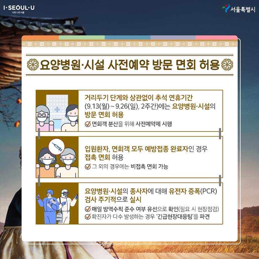 2021_추석_서울특별시-07