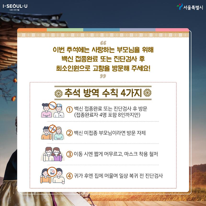 2021_추석_서울특별시-09